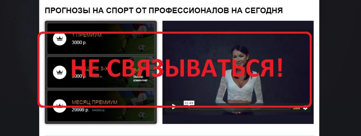 Betfaq прогнозы на спорт - Betfaq.ru, отзывы