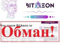 BitAeon – отзывы о «качественной» пирамиде Bitaeon.io