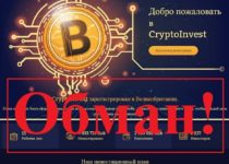 CryptoInvest: отзывы и обзор cryptoinvest.space