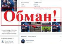 Заливы с Дмитрием Поповым — отзывы о мошеннике