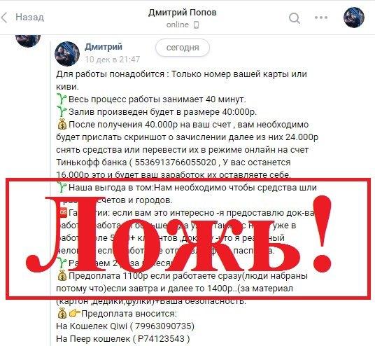Заливы с Дмитрием Поповым - отзывы о мошеннике
