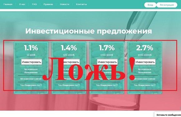 EcoPharm Group – публичный фонд ecopharmgroup.ru, отзывы