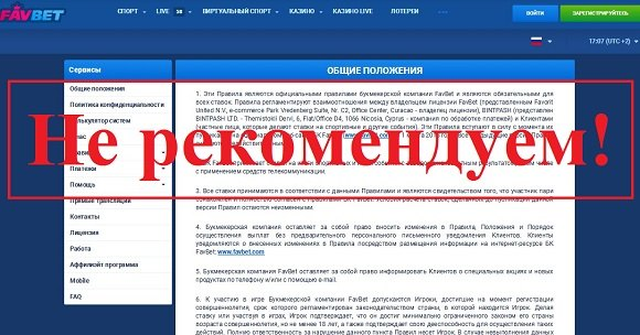 Favbet – отзывы и обзор букмекерской конторы favbet.com