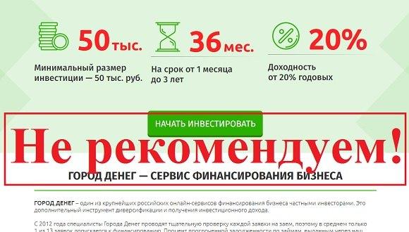 Город Денег – отзывы инвесторов и обзор townmoney.ru