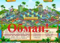 Island Money — онлайн игра money-island.biz, отзывы