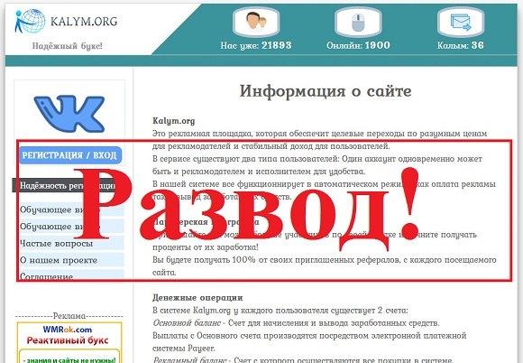 Kalym.org – отзывы и обзор проекта Kalym