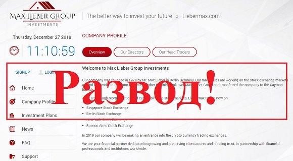 Liebermax.com – отзывы и обзор проекта