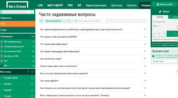 Лига Ставок - отзывы и обзор букмекерской конторы ligastavok.ru