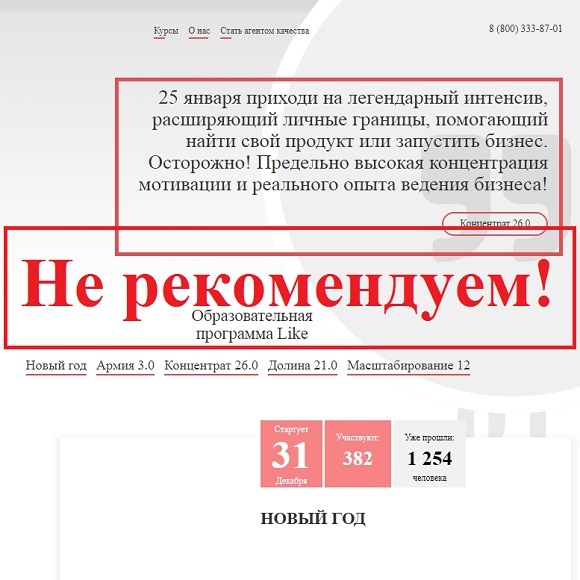 Like Центр — Аяз Шабутдинов отзывы и обзор