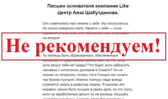 Like Центр - Аяз Шабутдинов отзывы и обзор