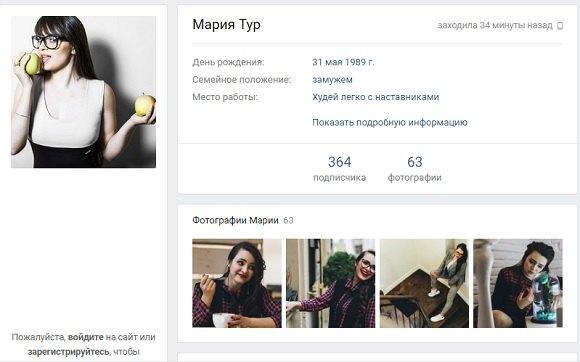 Мария Тур - Женщина в бизнесе отзывы