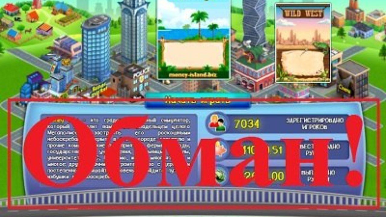 градостроительный игры с выводом денег