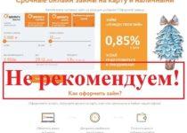 Omoney — займы на карту c omoney.ru, отзывы
