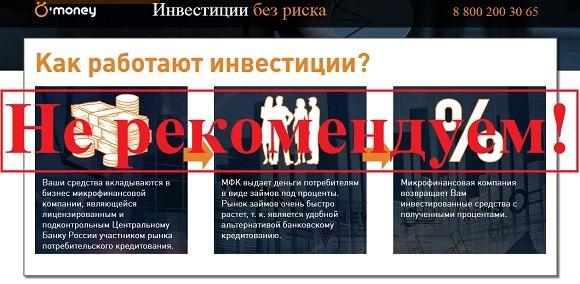 Omoney - займы на карту c omoney.ru, отзывы