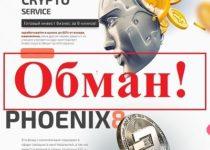 Phoenix8 — отзывы и обзор phoenix8.top