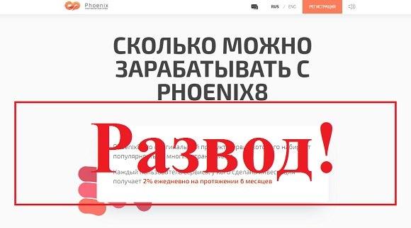 Phoenix8 - отзывы и обзор phoenix8.top