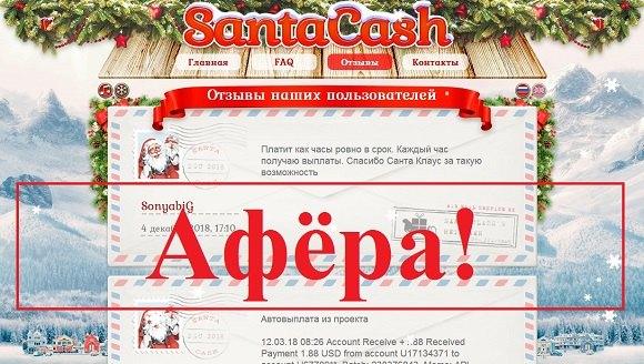 Santa Cash: отзывы и обзор santa-cash.com