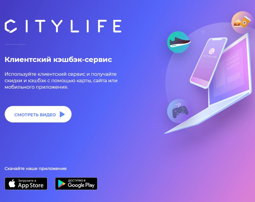 Ситилайф - отзывы и обзор Citylife