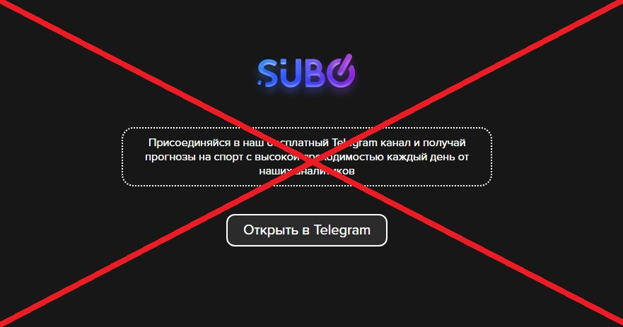 Subo Bet - отзывы о ставках на спорт subo.bet