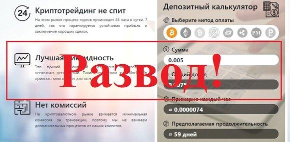 TY Capital Investment: отзывы о мошенниках tycap.io