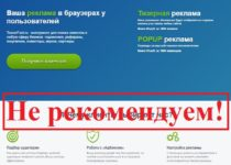 Teaserfast.ru: отзывы и обзор Teaserfast