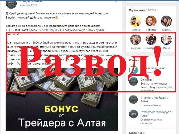 Трейдер с Алтая - Никита Буртасов и его стратегия, отзывы