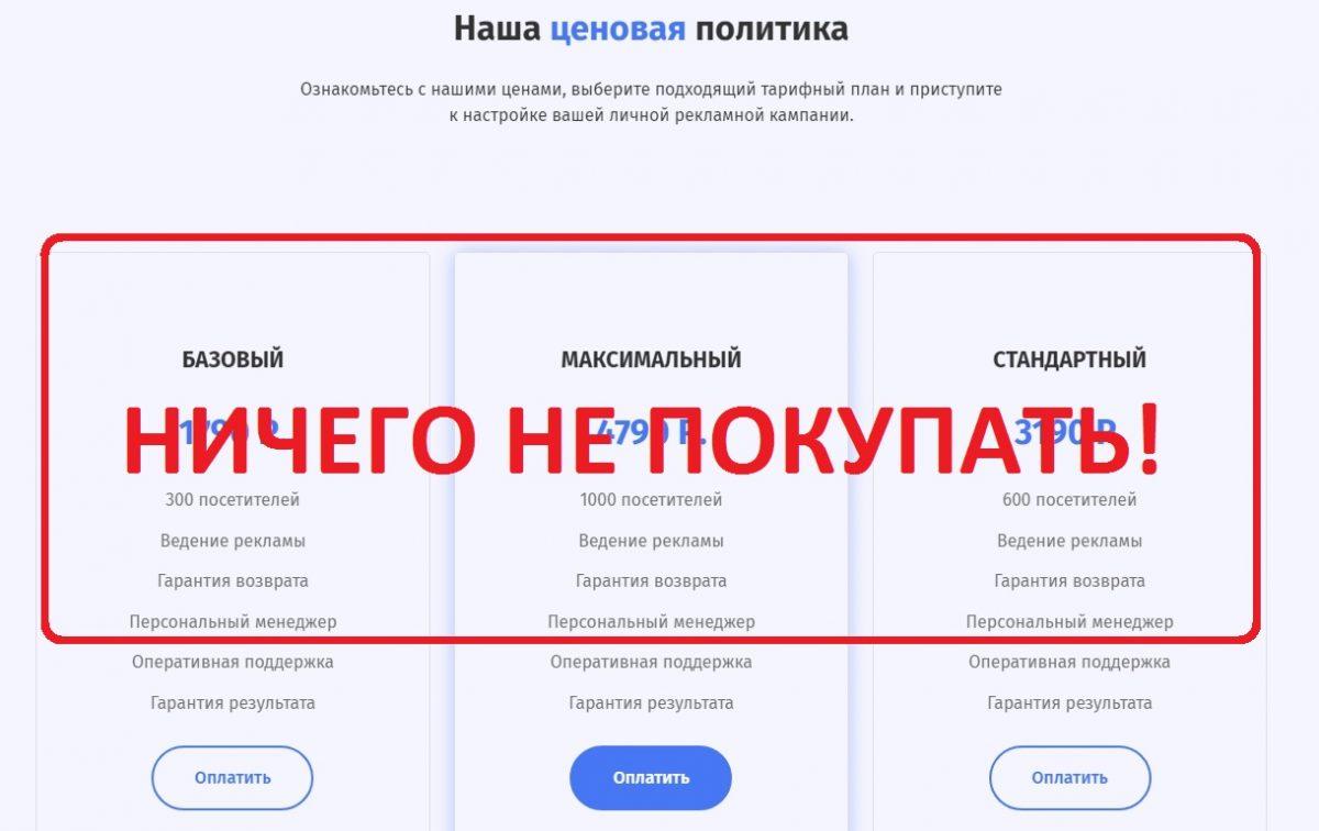 Utrun.ru - мошеннический рекламный сервис, отзывы
