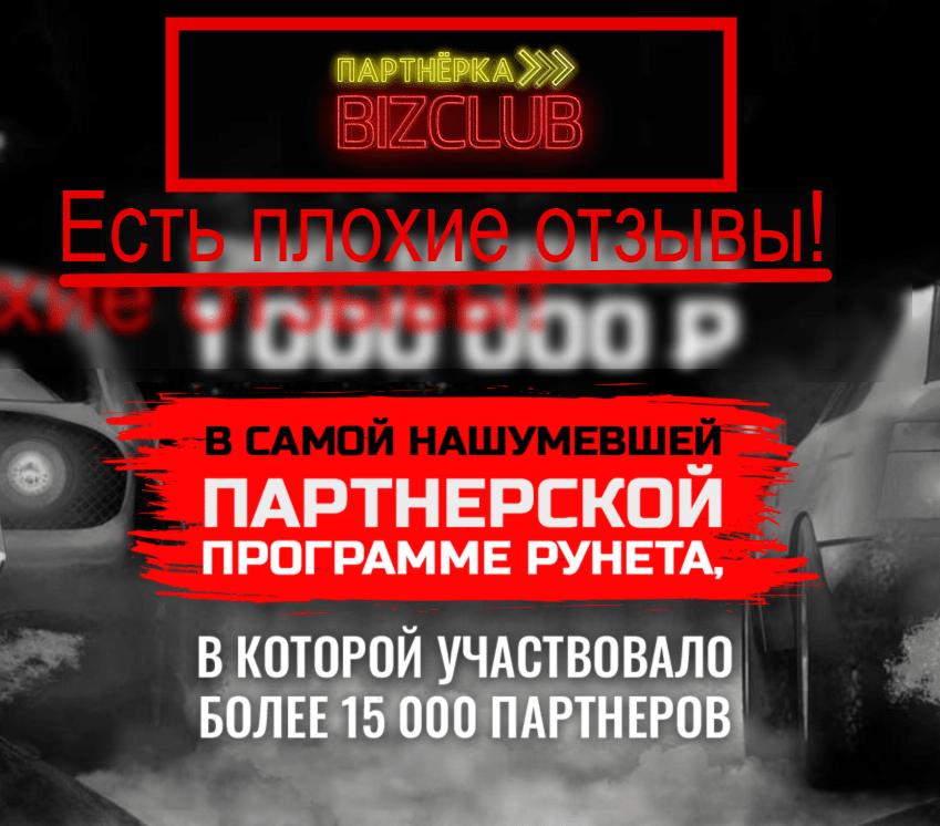 Вадим Щербанев и BizClub – плохие отзывы о bizclub.info