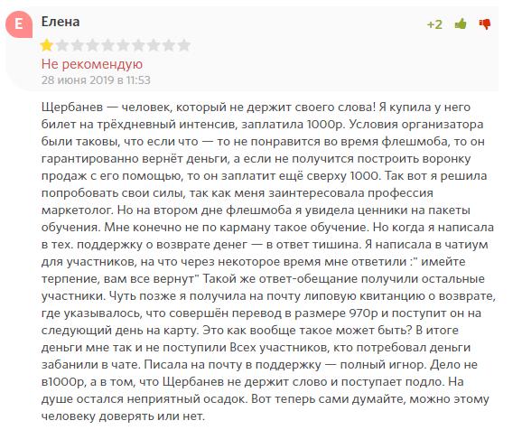 Вадим Щербанев от Бизклаб отзывы