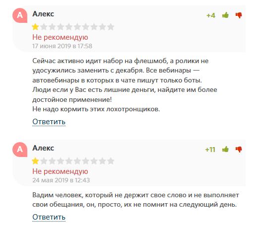 Вадим Щербанев отзывы