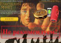 Властелин Монет: отзывы и обзор игры от «Города инвесторов» Ходченкова и Унжакова