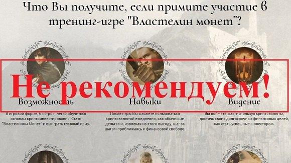 """Властелин Монет: отзывы и обзор игры от """"Города инвесторов"""" Ходченкова и Унжакова"""