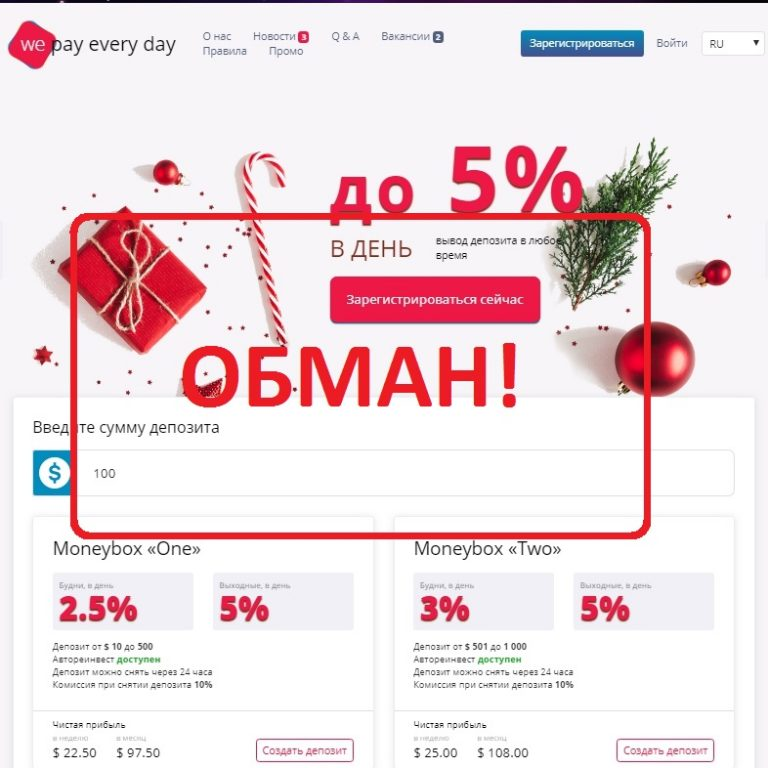 We Pay Every Day — отзывы и обзор we-pay-every-day.com