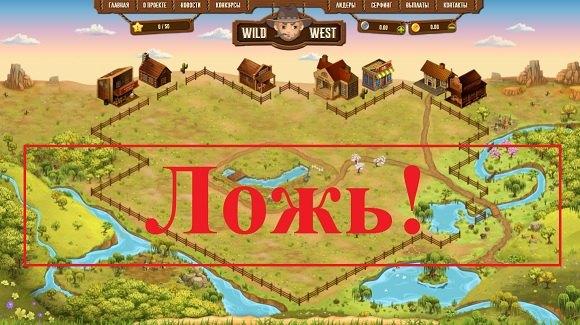 Wild West - онлайн игра wild-west.biz, отзывы