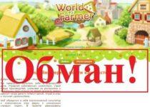 World of Farmer — игра с выводом денег world-of-farmer.ru, отзывы
