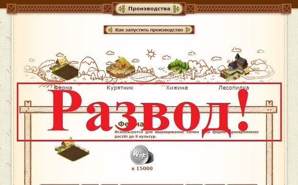 World of Farmer - игра с выводом денег world-of-farmer.ru, отзывы