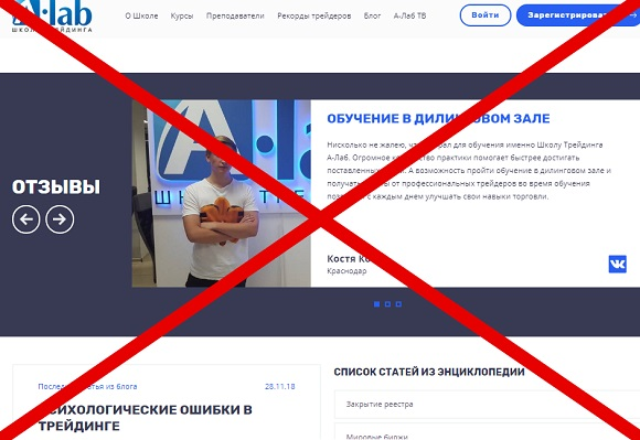 A-lab.ru –  отзывы о школе трейдинга А-ЛАБ