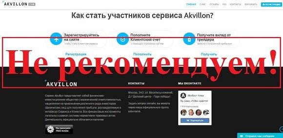 Akvillon.com - отзывы о проекте Akvillon