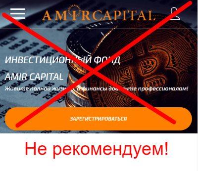 Amir Capital — отзывы обзор фонда amir.capital