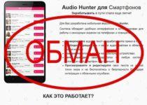 Audio Hunter — отзывы. Людмила Попова и ее сервис