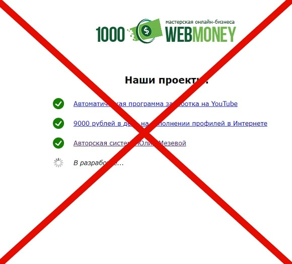 Авторская система Юлии Мезевой - отзывы