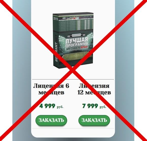 Bet Plus программа от Betting-sport.ru - отзывы
