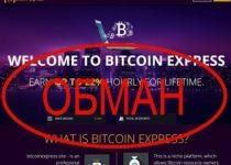 Bitcoin Express — отзывы и обзор bitcoinexpress.site