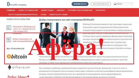 BitWealth Company - отзывы и обзор хайпа bitwealth.company