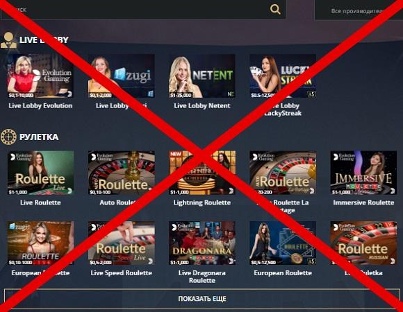 Casino RioBet: отзывы и обзор. Обман!