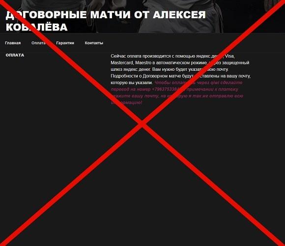 Договорные матчи от Алексея Ковалева: отзывы