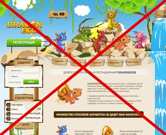 Dragon Eggs - отзывы и обзор игры