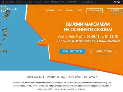 Edu-Profit: отзывы и обзор edu-profit.com