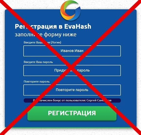 EvaHash - отзывы. Сергей Самойлов и Проект Антилохотрон