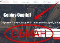 Genius Capital – сомнительный проект
